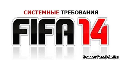 Системные требования FIFA 14 объявлены